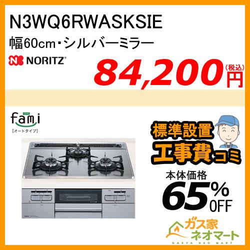 【標準取替交換工事費込み】N3WQ6RWASKSIE ノーリツ ガスビルトインコンロ fami(ファミ)・オートタイプ 幅60cm シルバーミラー