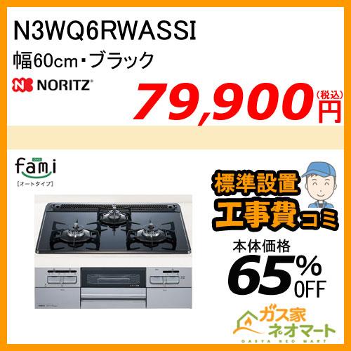 【標準取替交換工事費込み】N3WQ6RWASSI ノーリツ ガスビルトインコンロ fami(ファミ)・オートタイプ 幅60cm ブラック