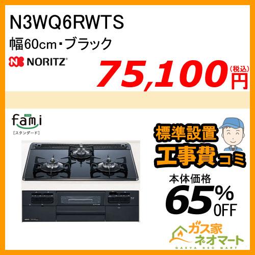 【標準取替交換工事費込み】N3WQ6RWTS ノーリツ ガスビルトインコンロ fami(ファミ)・スタンダード 幅60cm ブラック