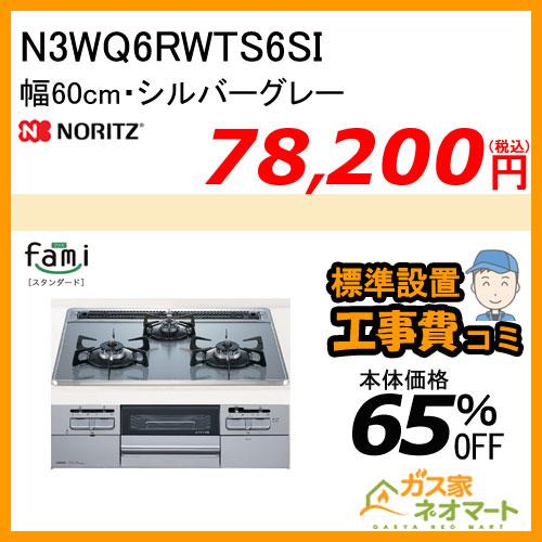 【標準取替交換工事費込み】N3WQ6RWTS6SI ノーリツ ガスビルトインコンロ fami(ファミ)・スタンダード 幅60cm シルバーグレー