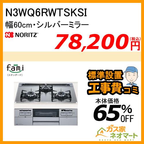 【標準取替交換工事費込み】N3WQ6RWTSKSI ノーリツ ガスビルトインコンロ fami(ファミ)・スタンダード 幅60cm シルバーミラー