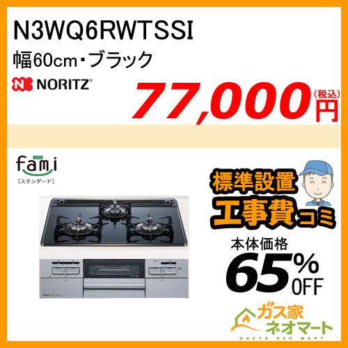 【標準取替交換工事費込み】N3WQ6RWTSSI ノーリツ ガスビルトインコンロ fami(ファミ)・スタンダード 幅60cm ブラック