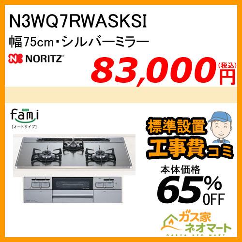 【標準取替交換工事費込み】N3WQ7RWASKSI ノーリツ ガスビルトインコンロ fami(ファミ)・オートタイプ 幅75cm シルバーミラー