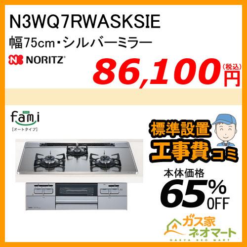 【標準取替交換工事費込み】N3WQ7RWASKSIE ノーリツ ガスビルトインコンロ fami(ファミ)・オートタイプ 幅75cm シルバーミラー