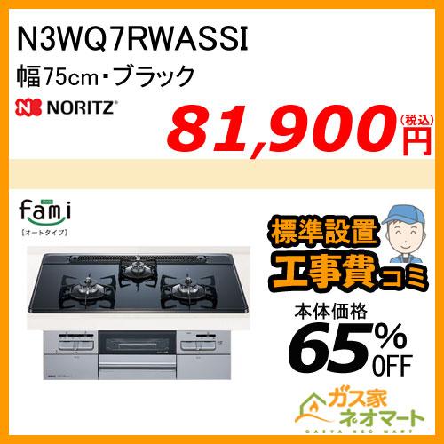 【標準取替交換工事費込み】N3WQ7RWASSI ノーリツ ガスビルトインコンロ fami(ファミ)・オートタイプ 幅75cm ブラック