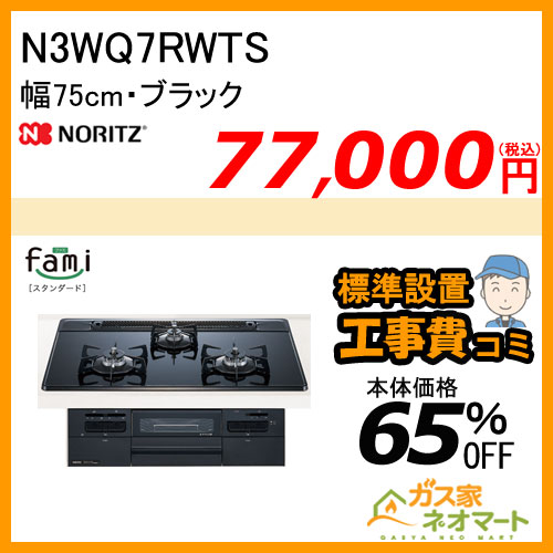 【標準取替交換工事費込み】N3WQ7RWTS ノーリツ ガスビルトインコンロ fami(ファミ)・スタンダード 幅75cm ブラック