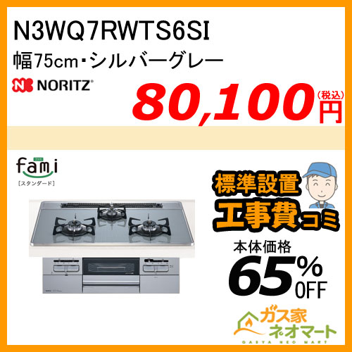【標準取替交換工事費込み】N3WQ7RWTS6SI ノーリツ ガスビルトインコンロ fami(ファミ)・スタンダード 幅75cm シルバーグレー