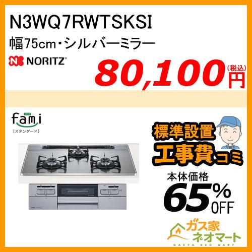 【標準取替交換工事費込み】N3WQ7RWTSKSI ノーリツ ガスビルトインコンロ fami(ファミ)・スタンダード 幅75cm シルバーミラー
