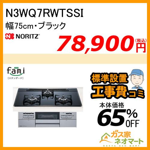 【標準取替交換工事費込み】N3WQ7RWTSSI ノーリツ ガスビルトインコンロ fami(ファミ)・スタンダード 幅75cm ブラック