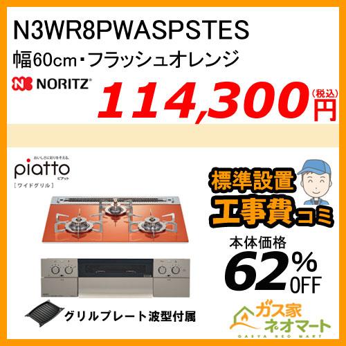 N3WR8PWASPSTES ノーリツ ガスビルトインコンロ piatto(ピアット)・ワイドグリル 幅60cm フラッシュオレンジ ステンレスゴトク 【標準取替交換工事費込み】