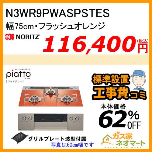 N3WR9PWASPSTES ノーリツ ガスビルトインコンロ piatto(ピアット)・ワイドグリル 幅75cm フラッシュオレンジ ステンレスゴトク【標準取替交換工事費込み】