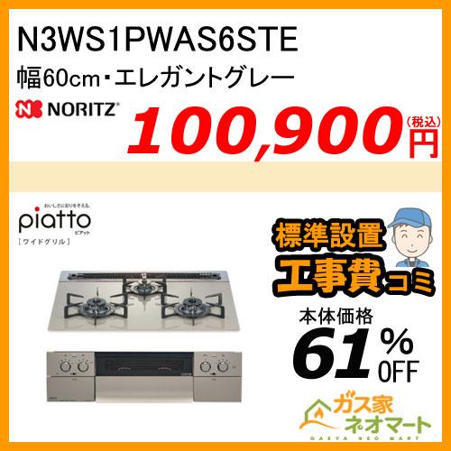 N3WS1PWAS6STE ノーリツ ガスビルトインコンロ piatto Ligh(ピアットライト)  幅60cm エレガントグレー【標準取替交換工事費込み】