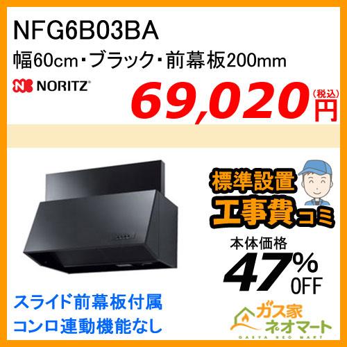 【標準取替交換工事費込み】NFG6B03BA ノーリツ レンジフード ブーツ型 シロッコファン 幅60cm ブラック 前幕板200mm