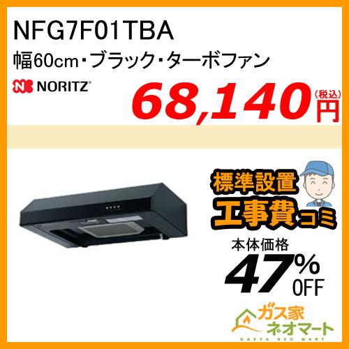 【標準取替交換工事費込み】NFG6F01TBA ノーリツ レンジフード 平型 ターボファン 幅60cm ブラック