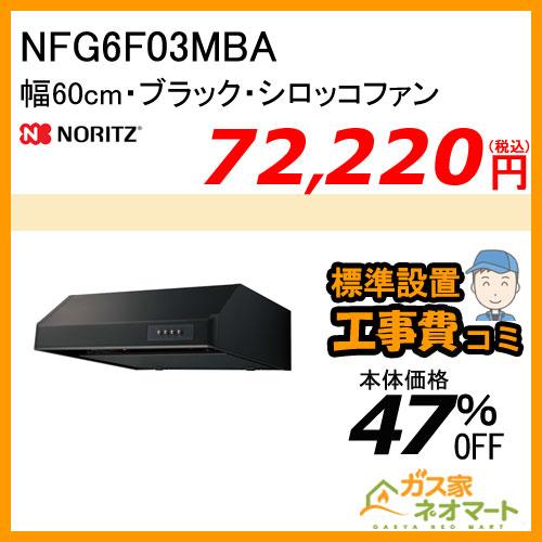 【標準取替交換工事費込み】NFG6F03MBA ノーリツ レンジフード 平型 シロッコファン 幅60cm ブラック