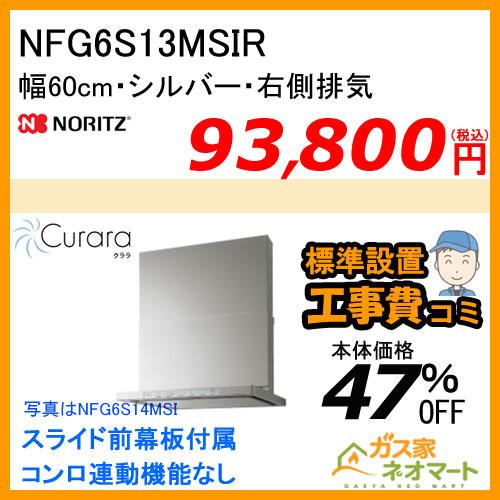 NFG9S14MSTL ノーリツ レンジフード Curara(クララ) スリム型ノンフィルター 幅90cm ステンレス 左排気【標準取替交換工事費込み】