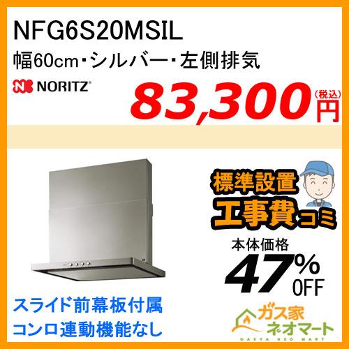 【標準取替交換工事費込み】NFG6S20MSIL ノーリツ レンジフード スリム型ノンフィルター 幅60cm シルバー 左排気