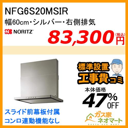 【標準取替交換工事費込み】NFG6S20MSIR ノーリツ レンジフード スリム型ノンフィルター 幅60cm シルバー 右排気