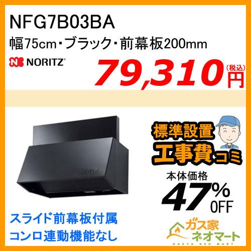 【標準取替交換工事費込み】NFG7B03BA ノーリツ レンジフード ブーツ型 シロッコファン 幅75cm ブラック 前幕板200mm