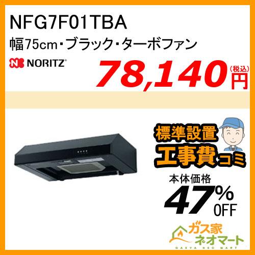 【標準取替交換工事費込み】NFG7F01TBA ノーリツ レンジフード 平型 ターボファン 幅75cm ブラック