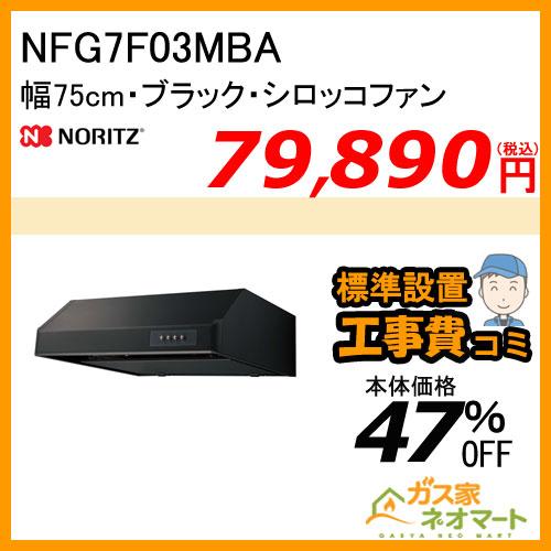 【標準取替交換工事費込み】NFG7F03MBA ノーリツ レンジフード 平型 シロッコファン 幅75cm ブラック