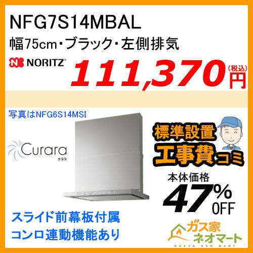 NFG7S14MBAL ノーリツ レンジフード Curara(クララ) スリム型ノンフィルター 幅75cm ブラック 左排気【標準取替交換工事費込み】