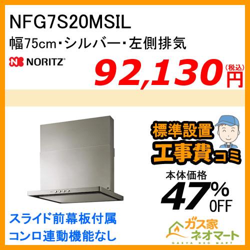 【標準取替交換工事費込み】NFG7S20MSIL ノーリツ レンジフード スリム型ノンフィルター 幅75cm シルバー 左排気