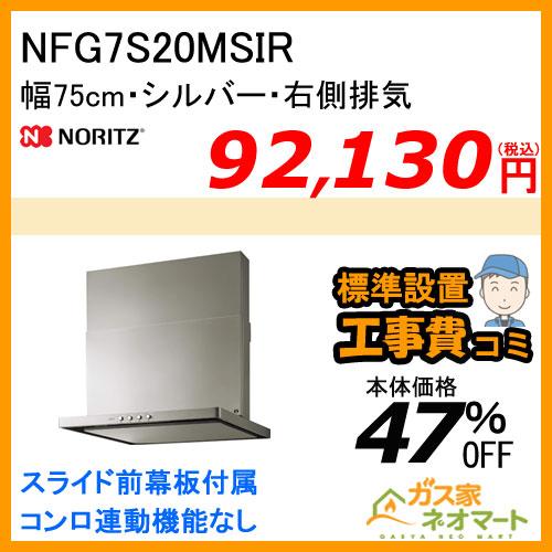 【標準取替交換工事費込み】NFG7S20MSIR ノーリツ レンジフード スリム型ノンフィルター 幅75cm シルバー 右排気