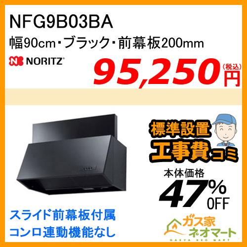 【標準取替交換工事費込み】NFG9B03BA ノーリツ レンジフード ブーツ型 シロッコファン 幅90cm ブラック 前幕板200mm