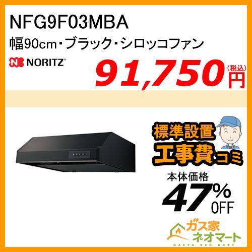 【標準取替交換工事費込み】NFG9F03MBA ノーリツ レンジフード 平型 シロッコファン 幅90cm ブラック