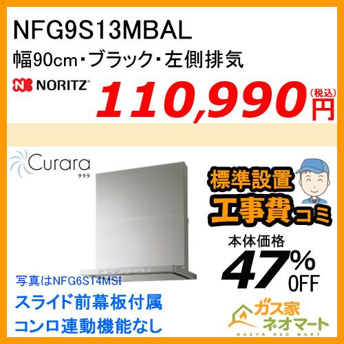 NFG7S13MBAR ノーリツ レンジフード Curara(クララ) スリム型ノンフィルター 幅75cm ブラック 右排気【標準取替交換工事費込み】