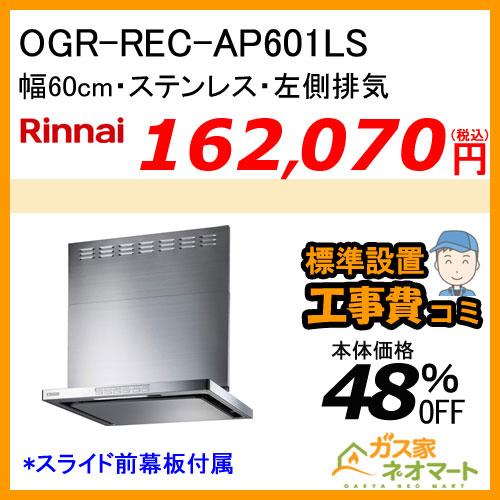 【標準取替交換工事費込み】OGR-REC-AP601LS リンナイ レンジフード クリーンecoフード オイルスマッシャー 幅60cm ステンレス 左側排気 [受注生産品]