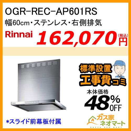 OGR-REC-AP601RS リンナイ レンジフード クリーンecoフード オイルスマッシャー 幅60cm ステンレス 右側排気 [受注生産品]【標準工事費込みセット】