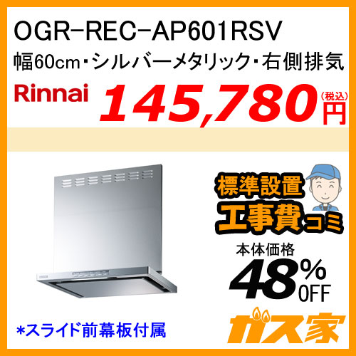 【標準取替交換工事費込み】OGR-REC-AP601RSV リンナイ レンジフード クリーンecoフード オイルスマッシャー 幅60cm シルバーメタリック 右側排気