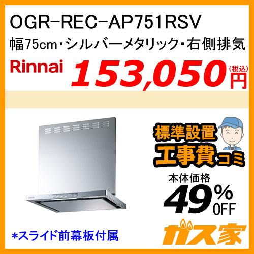 【標準取替交換工事費込み】OGR-REC-AP751RSV リンナイ レンジフード クリーンecoフード オイルスマッシャー 幅75cm シルバーメタリック 右側排気