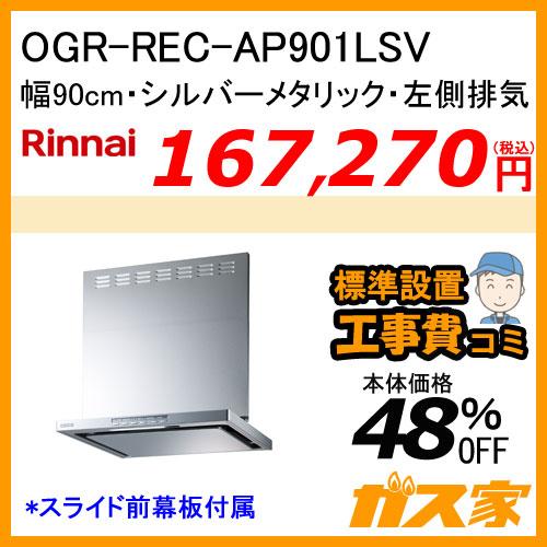 【標準取替交換工事費込み】OGR-REC-AP901LSV リンナイ レンジフード クリーンecoフード オイルスマッシャー 幅90cm シルバーメタリック 左側排気