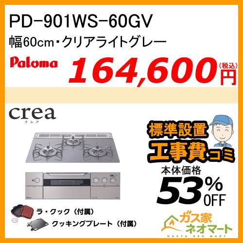 PD-901WS-60GV パロマ ガスビルトインコンロ crea(クレア) 幅60cm クリアライトグレー ラ・クック付属【標準取替交換工事費込み】
