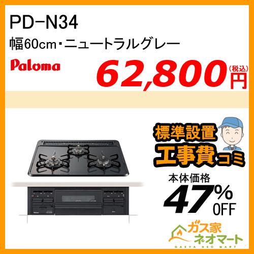 【標準取替交換工事費込み】PD-N34 パロマ ガスビルトインコンロ スタンダードシリーズ 幅60cm ニュートラルグレー