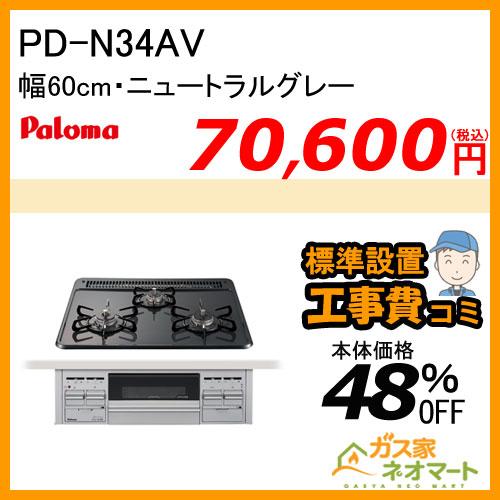 【標準取替交換工事費込み】PD-N34AV パロマ ガスビルトインコンロ スタンダードシリーズ 幅60cm ニュートラルグレー