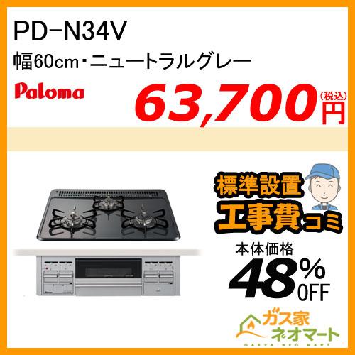 【標準取替交換工事費込み】PD-N34V パロマ ガスビルトインコンロ スタンダードシリーズ 幅60cm ニュートラルグレー