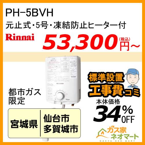 【標準取替交換工事費込-東北エリア】PH-5BVH パロマ 元止式小型瞬間湯沸器 5号 凍結防止ヒーター付