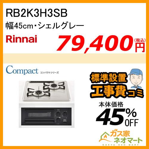 【標準取替交換工事費込み】RB2K3H3SB リンナイ ガスビルトインコンロ グリル付き・コンパクトシリーズ 幅45cm