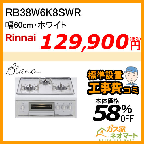 【標準取替交換工事費込み】RB38W6K8SWR リンナイ ガスビルトインコンロ Blanc(ブラン) 幅60cm ホワイト [受注生産]