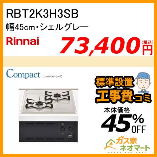 【標準取替交換工事費込み】RBT2K3H3SB リンナイ ガスビルトインコンロ グリル無し・コンパクトシリーズ 幅45cm