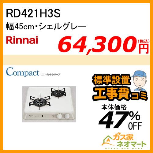 【標準取替交換工事費込み】RD421H3S リンナイ ガスビルトインコンロ ドロップイン・コンパクトシリーズ 幅45cm