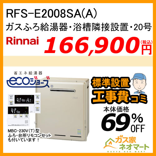 【リモコン+標準取替交換工事費込み】RFS-E2008SA(A) リンナイ エコジョーズガスふろ給湯器 オート 浴槽隣接・屋外設置型