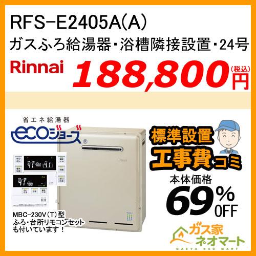 【リモコン+標準取替交換工事費込み】RFS-E2405A(A) リンナイ エコジョーズガスふろ給湯器 フルオート 浴槽隣接・屋外設置型
