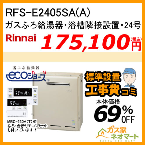 【リモコン+標準取替交換工事費込み】RFS-E2405SA(A) リンナイ エコジョーズガスふろ給湯器 オート 浴槽隣接・屋外設置型