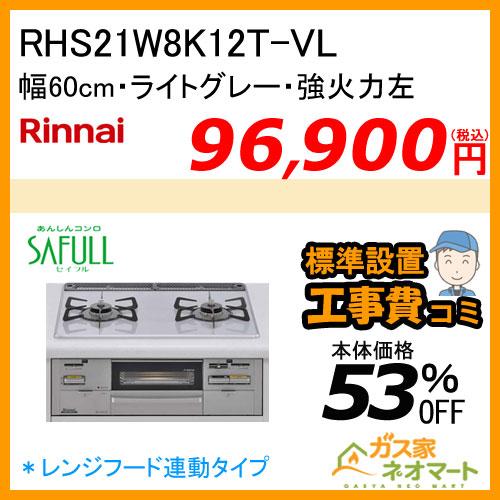 【標準取替交換工事費込み】RHS21W8K12T-VL リンナイ ビルトインコンロ SAFULL(セイフル) 幅60cm 強火力左