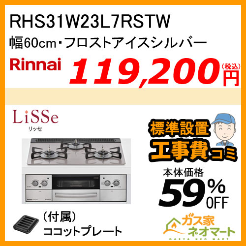 【標準取替交換工事費込み】RHS31W23L7RSTW リンナイ ガスビルトインコンロ LiSSe(リッセ) 幅60cm フロストアイスシルバー